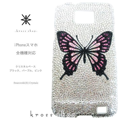 iPhoneXS Max iPhoneXR iPhoneX iPhone8 iPhone7 iPhone7 iPhoneケース PLUS iPhone6S PLUS SE ケース カバー スマホケース スワロフスキー デコ デコケース デコカバー ブランド キラキラ かわいい -蝶、アゲハ(クリスタルベース)-