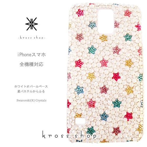 【全機種対応】iPhoneXS Max iPhoneXR iPhone8 iPhone7 PLUS se Galaxy S9 S8 + XPERIA XZ3 XZ2 iPhoneXSケース iPhoneXRケース スマホケース スワロフスキー デコ キラキラ デコケース デコカバー デコ電 かわいい -カラフル星柄ランダム(パステルカラー)-