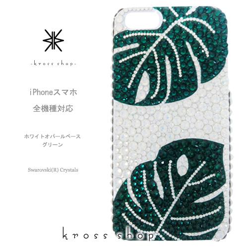 【全機種対応】iPhoneXS Max iPhoneXR iPhone8 iPhone7 PLUS se Galaxy S9 S8 S7 + XPERIA XZ2 iPhoneXSケース iPhoneXRケース スマホケース スワロフスキー デコ キラキラ デコケース デコカバー デコ電 かわいい -モンステラ柄(ホワイトベース)-