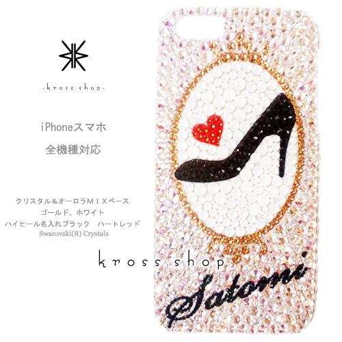 【全機種対応】iPhoneXS Max iPhoneXR iPhone8 iPhone7 PLUS Galaxy S9 + XPERIA XZ3 XZ2 iPhone XS ケース iPhone XR ケース スマホケース スワロフスキー デコ キラキラ デコケース デコカバー デコ電 かわいい  -ミラーモチーフ&ハイヒール 名前入れ- 名入れ