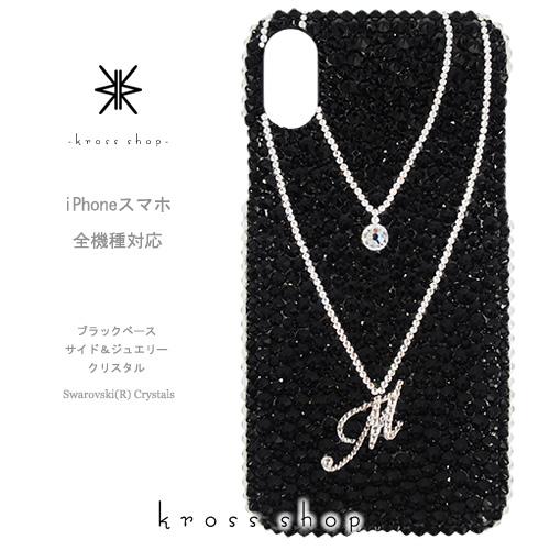 【全機種対応】iPhoneXS Max iPhoneXR iPhone8 iPhone7 PLUS se Galaxy S9 S8 S7 + XPERIA XZ2 iPhoneXSケース iPhoneXRケース スマホケース スワロフスキー デコ キラキラ デコケース デコカバー デコ電 -イニシャル2連ネック(サイド&ジュエリー、クリスタル)-