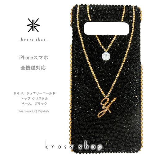 【全機種対応】iPhoneXS Max iPhoneXR iPhone8 iPhone7 PLUS Galaxy S10 + S9 XPERIA 1 Ace XZ3 XZ2 iPhone XS ケース iPhone XR スマホケース スワロフスキー デコ キラキラ デコケース デコカバー デコ電 かわいい -イニシャル(サイド&ジュエリー、ゴールド)-