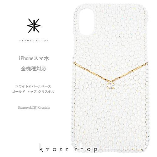 【全機種対応】iPhoneXS Max iPhoneXR iPhone8 iPhone7 PLUS Galaxy S9 + XPERIA XZ3 XZ2 iPhone XS ケース iPhone XR ケース スマホケース スワロフスキー デコ キラキラ デコケース デコカバー デコ電 かわいい -ネックレスモチーフ-