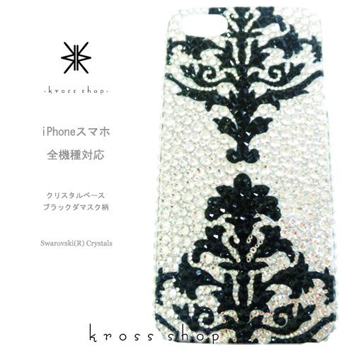 【au】HTC10 HTC J butterfly HTV32 HTV31 isai Beat vivid LGV34 LGV32 miraie BASIO2 INFOBAR KYL23 KYV32 A03 スワロフスキー ケース カバー デコ スワロ デコケース デコカバー キラキラ デコ電 -ダマスク柄(クリスタルベース)-: