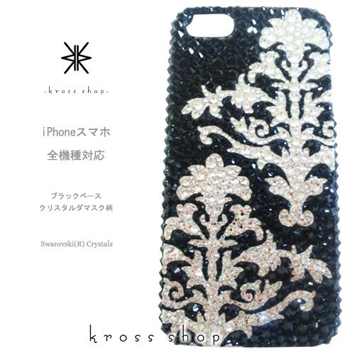 【全機種対応】iPhoneXS Max iPhoneXR iPhone8 iPhone7 PLUS se Galaxy S9 S8 S7 + XPERIA XZ2 iPhoneXSケース iPhoneXRケース スマホケース スワロフスキー デコ キラキラ デコケース デコカバー デコ電 かわいい -ダマスク柄(ブラックベース)-