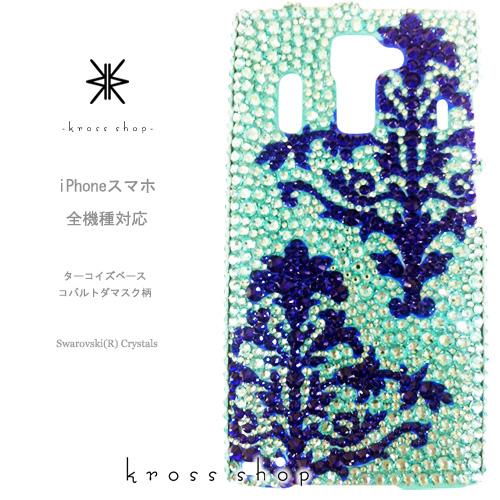 【全機種対応】iPhoneXS Max iPhoneXR iPhone8 iPhone7 PLUS Galaxy S9 + XPERIA XZ3 XZ2 iPhone XS ケース iPhone XR ケース スマホケース スワロフスキー デコ キラキラ デコケース デコカバー デコ電 かわいい -ダマスク柄(ライトターコイズ&コバルト)-