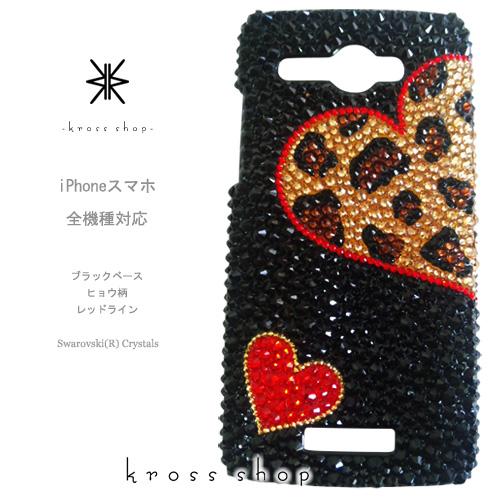 【全機種対応】iPhoneX iPhone8 iPhone7 iPhone6S PLUS se Galaxy S9 S8 S7 + XPERIA XZ2 XZ1 XZs iPhoneXケース iPhone7ケース スマホケース スワロフスキー デコ キラキラ デコケース デコカバー デコ電 かわいい -ハート豹柄(ブラックベース)-