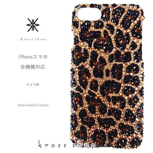 【全機種対応】iPhoneXS Max iPhoneXR iPhone8 iPhone7 PLUS Galaxy S9 + XPERIA XZ3 XZ2 iPhone XS ケース iPhone XR ケース スマホケース スワロフスキー デコ キラキラ デコケース デコカバー デコ電 かわいい -豹柄、ヒョウ柄、レオパード-