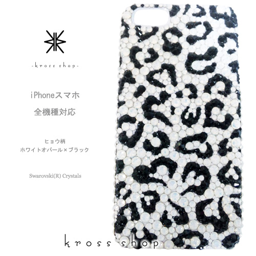 【au】HTC10 HTC J butterfly HTV32 HTV31 isai Beat vivid LGV34 LGV32 miraie BASIO2 INFOBAR KYL23 KYV32 A03 スワロフスキー ケース カバー デコ スワロ デコケース デコカバー キラキラ デコ電 -豹柄ハートMIX(ブラック&ホワイト)-: