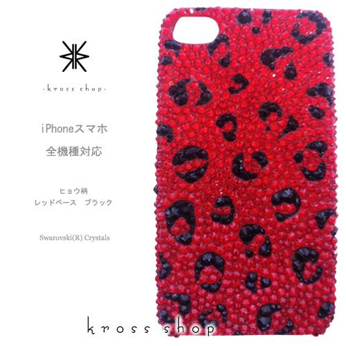 【全機種対応】iPhoneXS Max iPhoneXR iPhone8 iPhone7 PLUS Galaxy S9 + XPERIA XZ3 XZ2 iPhone XS ケース iPhone XR ケース スマホケース スワロフスキー デコ キラキラ デコケース デコカバー デコ電 かわいい -赤豹柄、赤ヒョウ柄、赤レオパード-