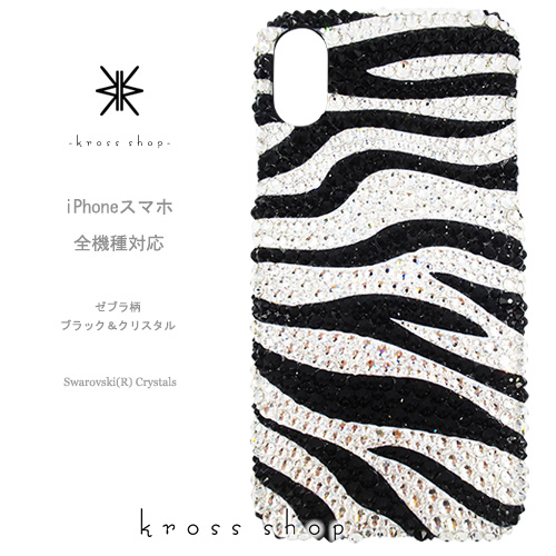 【全機種対応】iPhoneXS Max iPhoneXR iPhone8 iPhone7 PLUS Galaxy S9 + XPERIA XZ3 XZ2 iPhone XS ケース iPhone XR ケース スマホケース スワロフスキー デコ キラキラ デコケース デコカバー デコ電 かわいい -ゼブラ柄-