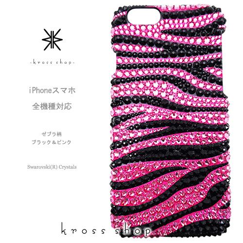 【au】HTC10 HTC J butterfly HTV32 HTV31 isai Beat vivid LGV34 LGV32 miraie BASIO2 INFOBAR KYL23 KYV32 A03 スワロフスキー ケース カバー デコ スワロ デコケース デコカバー キラキラ デコ電 -ゼブラ柄(ピンク)-: