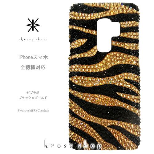 【全機種対応】iPhoneXS Max iPhoneXR iPhone8 iPhone7 PLUS se Galaxy S9 S8 S7 + XPERIA XZ2 iPhoneXSケース iPhoneXRケース スマホケース スワロフスキー デコ キラキラ デコケース デコカバー デコ電 かわいい -ゼブラ柄(ゴールド&ブラック)-