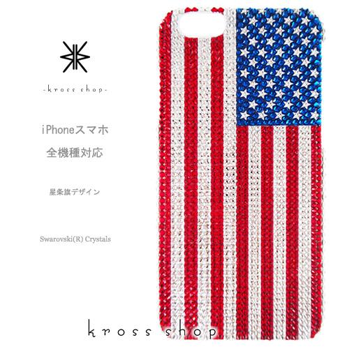 【au】HTC10 HTC J butterfly HTV32 HTV31 isai Beat vivid LGV34 LGV32 miraie BASIO2 INFOBAR KYL23 KYV32 A03 スワロフスキー ケース カバー デコ スワロ デコケース デコカバー キラキラ デコ電 -アメリカ国旗 星条旗 国旗-