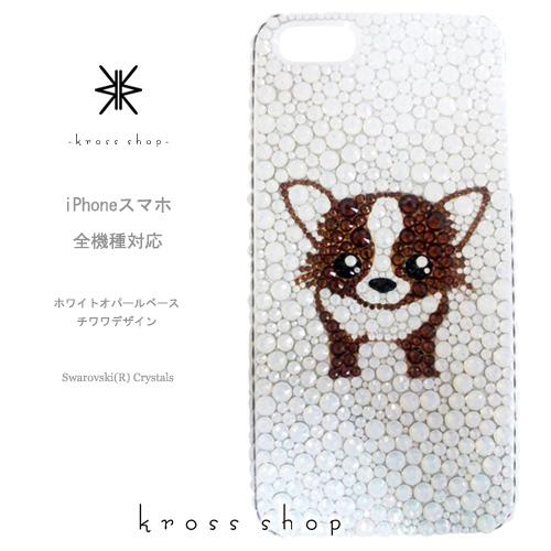 【全機種対応】iPhoneX iPhone8 iPhone7 iPhone6S PLUS se Galaxy S9 S8 S7 + XPERIA XZ2 XZ1 XZs iPhoneXケース iPhone7ケース スマホケース スワロフスキー デコ キラキラ デコケース デコカバー デコ電 かわいい -チワワ(ホワイトベース)-