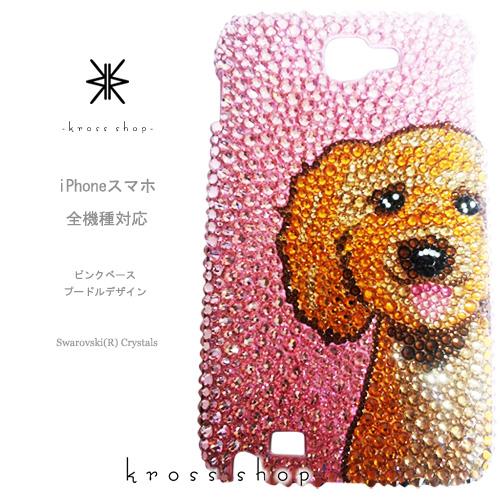 【全機種対応】iPhoneXS Max iPhoneXR iPhone8 iPhone7 PLUS Galaxy S9 + XPERIA XZ3 XZ2 iPhone XS ケース iPhone XR ケース スマホケース スワロフスキー デコ キラキラ デコケース デコカバー デコ電 かわいい -トイプードル(ピンクベース)-