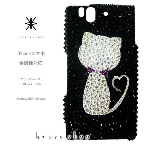 【全機種対応】iPhoneXS Max iPhoneXR iPhone8 iPhone7 PLUS se Galaxy S9 S8 S7 + XPERIA XZ2 iPhoneXSケース iPhoneXRケース スマホケース スワロフスキー デコ キラキラ デコケース デコカバー デコ電 かわいい -猫シルエット(ブラック、リボンパープル)-