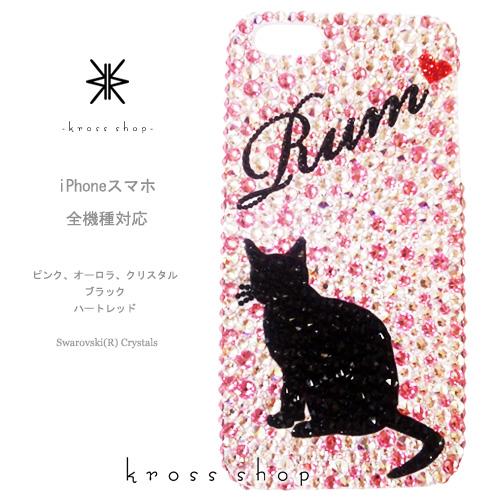 【全機種対応】iPhoneXS Max iPhoneXR iPhone8 iPhone7 PLUS se Galaxy S9 S8 + XPERIA XZ3 XZ2 iPhoneXSケース iPhoneXRケース スマホケース スワロフスキー デコ キラキラ デコケース デコカバー デコ電 かわいい -猫シルエット&ネーム入れ(ピンク系ランダム)- 名入れ