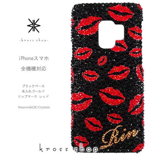 【全機種対応】iPhoneXS Max iPhoneXR iPhone8 iPhone7 PLUS Galaxy S9 + XPERIA XZ3 XZ2 iPhone XS ケース iPhone XR ケース スマホケース スワロフスキー デコ キラキラ デコケース デコカバー デコ電 かわいい -キスマーク&ネーム入れ-