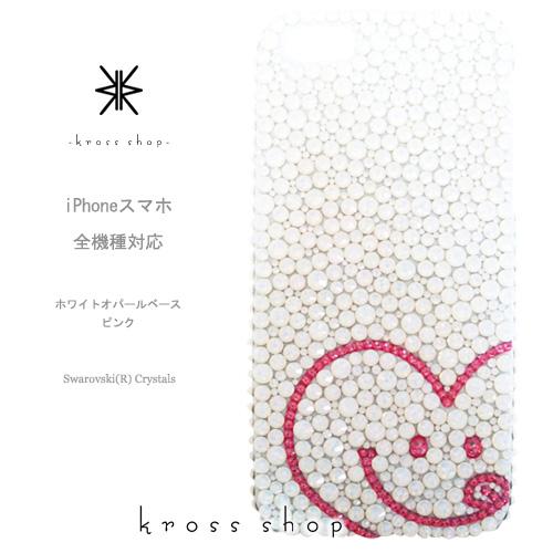 【全機種対応】iPhoneXS Max iPhoneXR iPhone8 iPhone7 PLUS se Galaxy S9 S8 + XPERIA XZ3 XZ2 iPhoneXSケース iPhoneXRケース スマホケース スワロフスキー デコ キラキラ デコケース デコカバー デコ電 かわいい -ハートスマイル ニコちゃん(白ベース、ピンクライン)-
