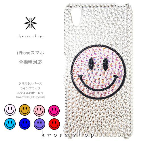 【全機種対応】iPhoneXS Max iPhoneXR iPhone8 iPhone7 PLUS Galaxy S9 + XPERIA XZ3 XZ2 iPhone XS ケース iPhone XR ケース スマホケース スワロフスキー デコ キラキラ デコケース デコカバー デコ電 かわいい スマイルマーク(クリスタルベース、カラー選択可能)