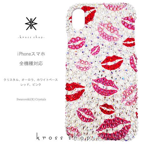【全機種対応】iPhoneXS Max iPhoneXR iPhone8 iPhone7 PLUS Galaxy S9 + XPERIA XZ3 XZ2 iPhone XS ケース iPhone XR ケース スマホケース スワロフスキー デコ キラキラ デコケース デコカバー デコ電 かわいい -3色MIXベースのキスマークランダム-