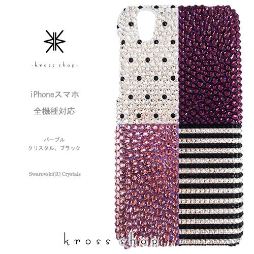 【全機種対応】iPhoneXS Max iPhoneXR iPhone8 iPhone7 PLUS Galaxy S9 + XPERIA XZ3 XZ2 iPhone XS ケース iPhone XR ケース スマホケース スワロフスキー デコ キラキラ デコケース デコカバー デコ電 かわいい -ドット&ボーダー(パープル系ツートーン)-