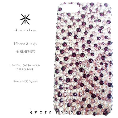【全機種対応】iPhoneXS Max iPhoneXR iPhone8 iPhone7 PLUS Galaxy S9 + XPERIA XZ3 XZ2 iPhone XS ケース iPhone XR ケース スマホケース スワロフスキー デコ キラキラ デコケース デコカバー デコ電 かわいい -アメジスト、ライトアメジスト、クリスタルのランダム-