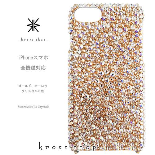 【全機種対応】iPhoneXS Max iPhoneXR iPhone8 iPhone7 PLUS Galaxy S10 + S9 XPERIA 1 Ace XZ3 XZ2 iPhone XS ケース iPhone XR スマホケース スワロフスキー デコ キラキラ デコケース デコカバー デコ電 かわいい -ゴールド系MIX-
