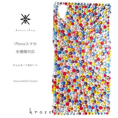 Xperia 1 XZ3 XZ2 XZ1 Premium エクスペリア1 SO-03L SOV40 SO-01L SO-03K SO-04K ケース スワロフスキー カバー デコ 送料無料 デコケース デコカバー デコ電 キラキラ 無料ラッピング ギフト かわいい からふる 10色 ランダム