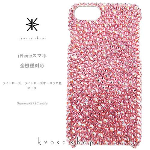 【全機種対応】iPhoneXS Max iPhoneXR iPhone8 iPhone7 PLUS Galaxy S9 + XPERIA XZ3 XZ2 iPhone XS ケース iPhone XR ケース スマホケース スワロフスキー デコ キラキラ デコケース デコカバー デコ電 かわいい -ライトローズ系MIX-