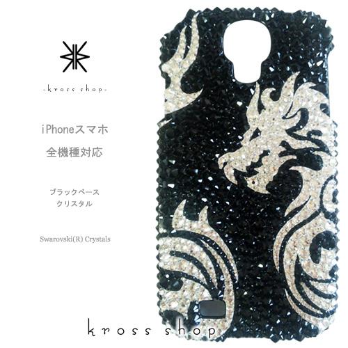 【全機種対応】iPhoneXS Max iPhoneXR iPhone8 iPhone7 PLUS se Galaxy S9 S8 S7 + XPERIA XZ2 iPhoneXSケース iPhoneXRケース スマホケース スワロフスキー デコ キラキラ デコケース デコカバー デコ電 かわいい -トライバル ドラゴン(ブラックベース)-