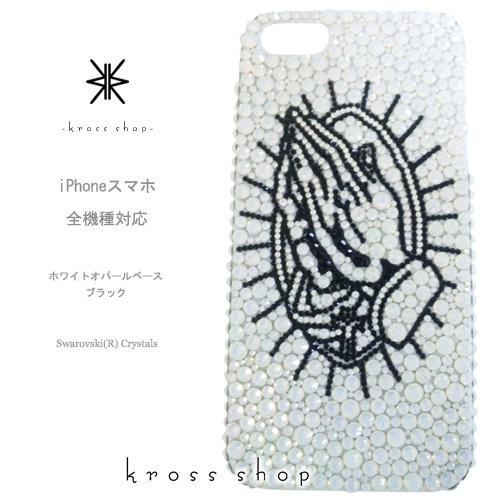 【全機種対応】iPhoneX iPhone8 iPhone7 iPhone7 iPhone6s PLUS アイフォン7 プラス Xperia XZ1 XZs XZ compact GALAXY S8 + メンズ スワロフスキー デコ メンズデコ スマホ 男 デコケース デコカバー -PrayHand-プレイハンド-(ホワイトベース)-