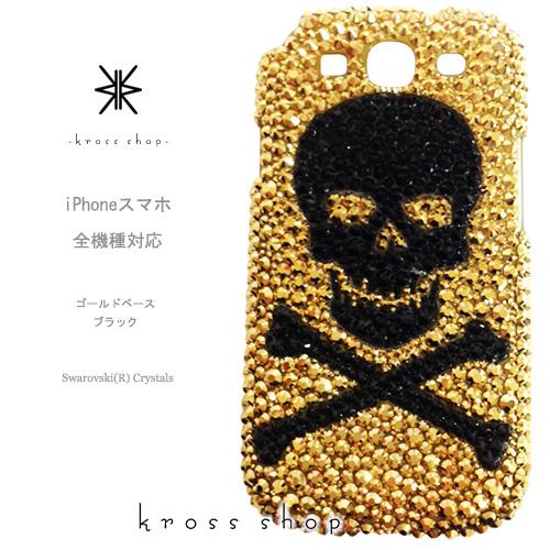 【全機種対応】iPhone11 Pro Max iPhoneXS Max iPhoneXR iPhone8 PLUS Galaxy S20 S10 + XPERIA 1 10 II 5 iPhone11ケース スマホケース スワロフスキー デコ キラキラ デコケース デコカバー デコ電 かわいい -24金GOLD(スカル)-