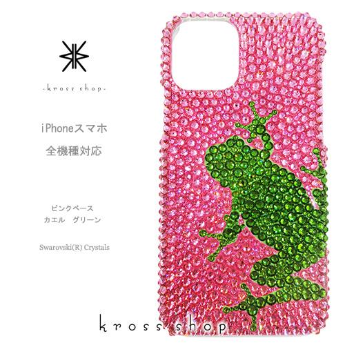 【全機種対応】iPhoneXS Max iPhoneXR iPhone8 iPhone7 PLUS Galaxy S9 + XPERIA XZ3 XZ2 iPhone XS ケース iPhone XR ケース スマホケース スワロフスキー デコ キラキラ デコケース デコカバー デコ電 かわいい -ピンクベースのカエルモチーフ-