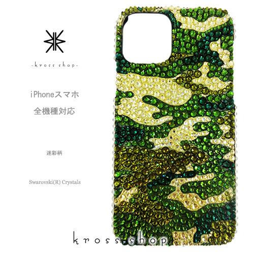 【全機種対応】iPhoneXS Max iPhoneXR iPhone8 iPhone7 PLUS se Galaxy S9 S8 + XPERIA XZ3 XZ2 iPhoneXSケース iPhoneXRケース スマホケース スワロフスキー デコ キラキラ デコケース デコカバー デコ電 かわいい -迷彩柄、カモフラージュ柄-