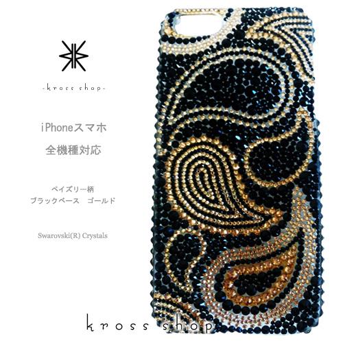 【全機種対応】iPhone11 Pro Max iPhoneXS Max iPhoneXR iPhone8 PLUS Galaxy S10 + S9 XPERIA 5 1 Ace iPhone11ケース スマホケース スワロフスキー デコ キラキラ デコケース デコカバー デコ電 かわいい -ペイズリー柄(ブラックベース、ゴールド)-