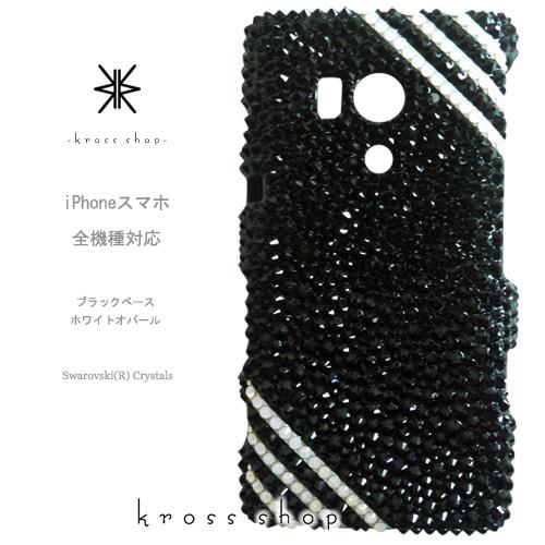 【全機種対応】iPhoneXS Max iPhoneXR iPhone8 iPhone7 PLUS Galaxy S9 + XPERIA XZ3 XZ2 iPhone XS ケース iPhone XR ケース スマホケース スワロフスキー デコ キラキラ デコケース デコカバー デコ電 かわいい -ブラックベース、白ライン-
