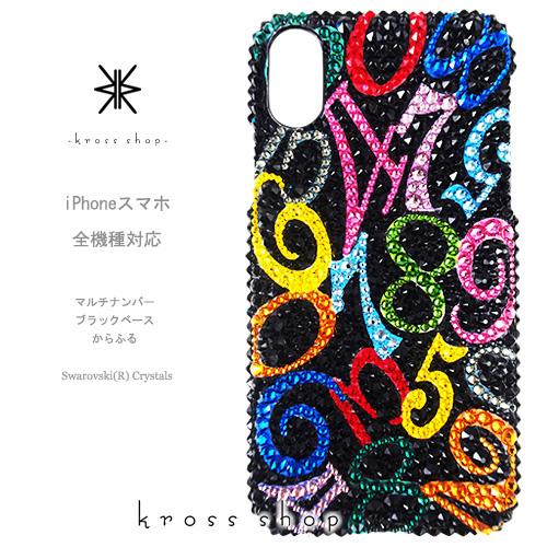 【全機種対応】iPhoneXS Max iPhoneXR iPhone8 iPhone7 PLUS Galaxy S10 + S9 XPERIA 1 Ace XZ3 XZ2 iPhone XS ケース iPhone XR スマホケース スワロフスキー デコ キラキラ デコケース デコカバー デコ電 かわいい 数字 -マルチナンバー(からふる、ブラック)-