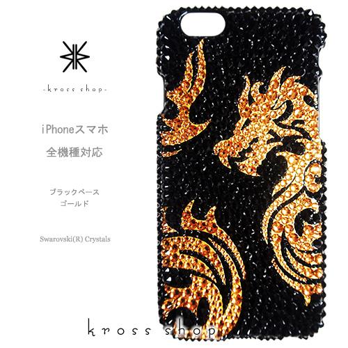 【全機種対応】iPhoneX iPhone8 iPhone7 iPhone6S PLUS se Galaxy S9 S8 S7 + XPERIA XZ2 XZ1 XZs iPhoneXケース iPhone7ケース スマホケース スワロフスキー デコ キラキラ デコケース デコカバー デコ電 かわいい -トライバル ドラゴン(ゴールド)-