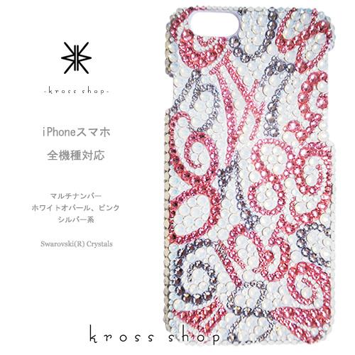 【全機種対応】iPhoneXS Max iPhoneXR iPhone8 iPhone7 PLUS Galaxy S9 + XPERIA XZ3 XZ2 iPhone XS ケース iPhone XR ケース スマホケース スワロフスキー デコ キラキラ デコケース デコカバー デコ電 かわいい 数字 フランク -マルチナンバー(ピンク&シルバー)-