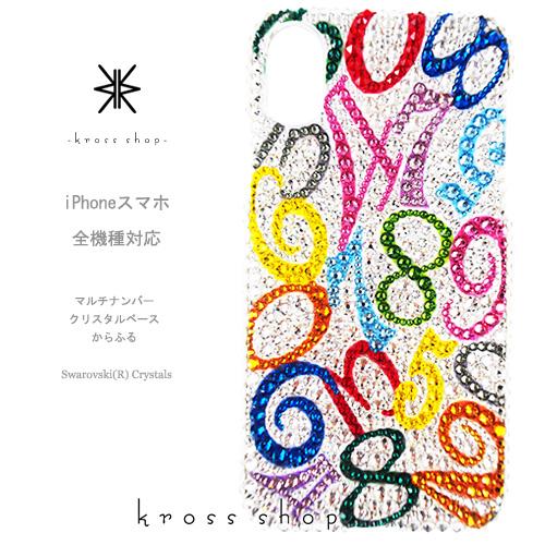 【全機種対応】iPhoneXS Max iPhoneXR iPhone8 iPhone7 PLUS Galaxy S10 + S9 XPERIA 1 Ace XZ3 XZ2 iPhone XS ケース iPhone XR スマホケース スワロフスキー デコ キラキラ デコケース デコカバー デコ電 かわいい 数字 -マルチナンバー(からふるクリスタルベース)-