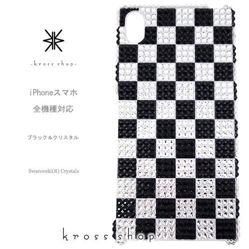 【全機種対応】iPhoneXS Max iPhoneXR iPhone8 iPhone7 PLUS Galaxy S9 + XPERIA XZ3 XZ2 iPhone XS ケース iPhone XR ケース スマホケース スワロフスキー デコ キラキラ デコケース デコカバー デコ電 かわいい -市松模様(クリスタル、ブラック)-