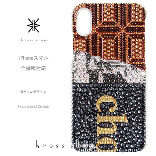 【全機種対応】iPhoneXS Max iPhoneXR iPhone8 iPhone7 PLUS Galaxy S9 + XPERIA XZ3 XZ2 iPhone XS ケース iPhone XR ケース スマホケース スワロフスキー デコ キラキラ デコケース デコカバー デコ電 かわいい -板チョコデザイン-