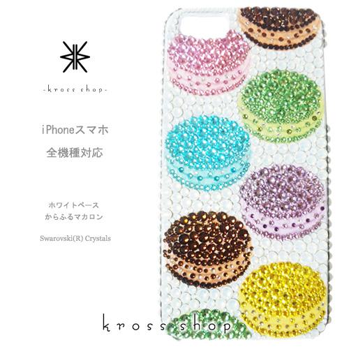 【全機種対応】iPhoneXS Max iPhoneXR iPhone8 iPhone7 PLUS se Galaxy S9 S8 S7 + XPERIA XZ2 iPhoneXSケース iPhoneXRケース スマホケース スワロフスキー デコ キラキラ デコケース デコカバー デコ電 かわいい -マカロン(ホワイトベースのカラフル)-