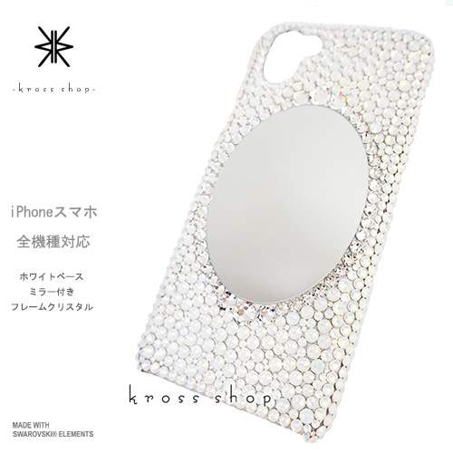 【全機種対応】iPhone11 Pro Max iPhoneXS Max iPhoneXR iPhone8 PLUS Galaxy S20 S10 + XPERIA 1 10 II 5 iPhone11ケース スマホケース スワロフスキー デコ キラキラ デコケース デコカバー デコ電 かわいい 鏡(ミラー)デコケース -1(フレーム、クリスタル)-