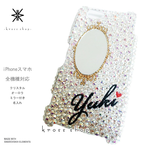 【全機種対応】iPhoneX iPhone8 iPhone7 iPhone6S PLUS se Galaxy S9 S8 S7 + XPERIA XZ2 XZ1 XZs iPhoneXケース iPhone7ケース スマホケース スワロフスキー デコ キラキラ デコケース デコカバー デコ電 かわいい 鏡(ミラー) -ミラーネーム入れ- 名入れ 名前入り