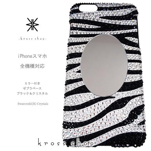 【全機種対応】iPhoneXS Max iPhoneXR iPhone8 iPhone7 PLUS Galaxy S9 + XPERIA XZ3 XZ2 iPhone XS ケース iPhone XR ケース スマホケース スワロフスキー デコ キラキラ デコケース デコカバー デコ電 かわいい 鏡(ミラー) -ゼブラ柄-