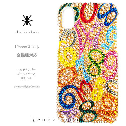 【全機種対応】iPhoneXS Max iPhoneXR iPhone8 iPhone7 PLUS Galaxy S9 + XPERIA XZ3 XZ2 iPhone XS ケース iPhone XR ケース スマホケース スワロフスキー デコ キラキラ デコケース デコカバー デコ電 かわいい 数字 -マルチナンバー(からふるゴールドベース)-