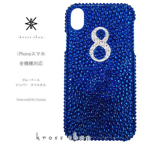 【全機種対応】iPhoneXS Max iPhoneXR iPhone8 iPhone7 PLUS Galaxy S10 + S9 XPERIA 1 Ace XZ3 XZ2 iPhone XS ケース iPhone XR スマホケース スワロフスキー デコ キラキラ デコケース デコカバー デコ電 かわいい 数字 選べるナンバー 数字デザイン ブルーベース
